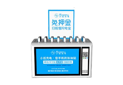 8口新款共享充电宝灯箱机/深圳源头厂家贴牌定制OEM