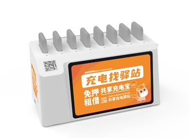 共享充电驿站8口机贴牌定制代理加盟OEM