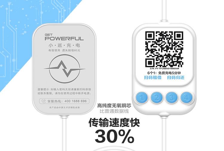 深圳共享充电器厂家