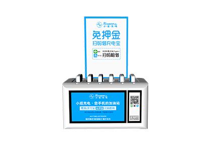 6口新款共享充电宝灯箱机/深圳源头厂家贴牌定制OEM